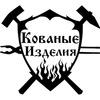 Кованые Изделия - Волгодонск