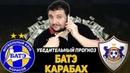 Батэ - Карабах Лига Чемпионов | Прогноз и Ставки на футбол Обзор | 14.08.2018