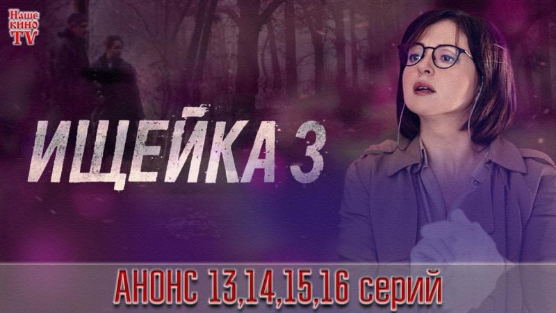 Ищейка 3 2018 ТРЕЙЛЕР Анонс 13 14 15 16 серии