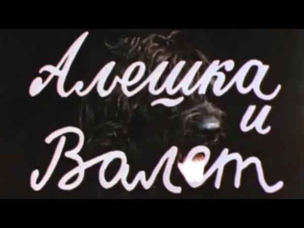Алешка и Валет (1977) Детский фильм про животных