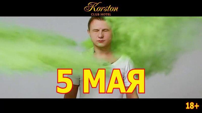5 мая трио: КАВАБАНГА, ДЕПО, КОЛИБРИ в Korston Серпухов