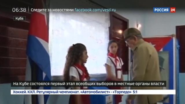 Новости на Россия 24 • Праздник демократии на Кубе прошли выборы в местные органы власти