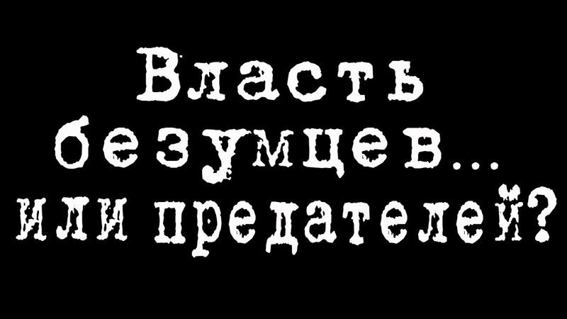 Власть безумцев ... или предателей? ВладимирФилин ЛюбовьКудряшова