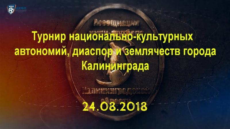 МФЛ 24 08 2018 Турнир национально культурных автономий диаспор и землячеств города Калининграда