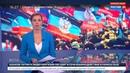 Новости на Россия 24 • Тысячи людей вышли на улицы Донецка в 4-ю годовщину образования ДНР
