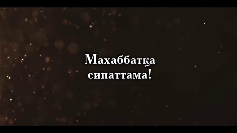 Махаббат деген... Ерлан Акатаев