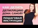Обучающее видео Как делать шугаринга в домашних условиях