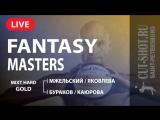 19.08.2018 Финал - Смешанные команды.HARD - Fantasy Masters