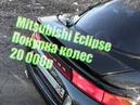 Один день из жизни Mitsubishi Eclipse 2 (Покупка колес)