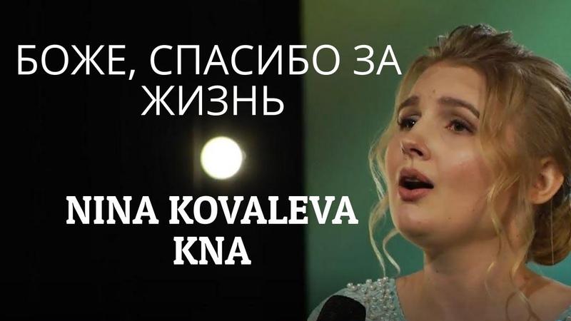 БОЖЕ, СПАСИБО ЗА ЖИЗНЬ - ХРИСТИАНСКАЯ ПЕСНЯ - Nina Kovaleva KNA