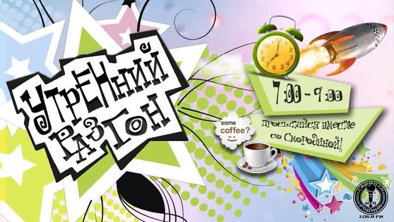 14.12.18 Live: СМоРОДИНА - Радио в Удмуртии