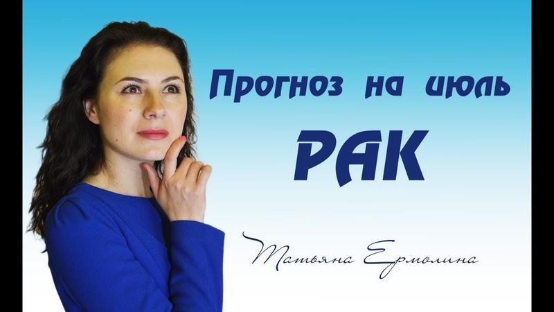 ♋ Что принесут Ракам затмения июля Советы астролога