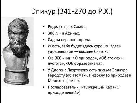 История философии. Лекция 7. Логика Аристотеля. Эпикур