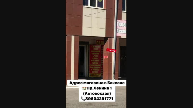 Адрес магазина в Баксане