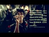 КИНО - Перемен! (АССА) vital video