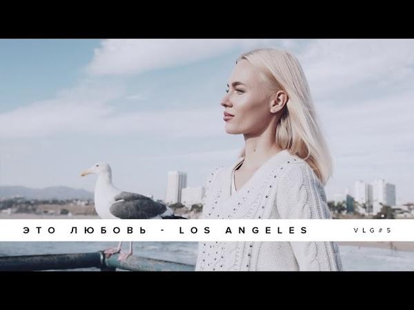Лос-Анджелес 😃Я влюблена в этот город 💕| Влог