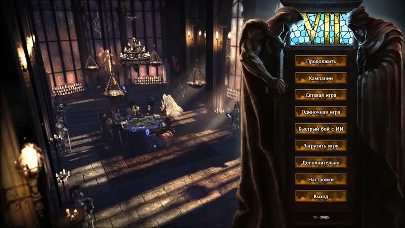 Antik Might and Magic Heroes 7 Герои 7 Некрополис Эпизод 3 Миссия 2