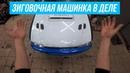 Subaru Impreza GC.ЗИГОВОЧНАЯ МАШИНКА В ДЕЙСТВИИ! МУТИМ НОВЫЙ СТАФФ! часть 6