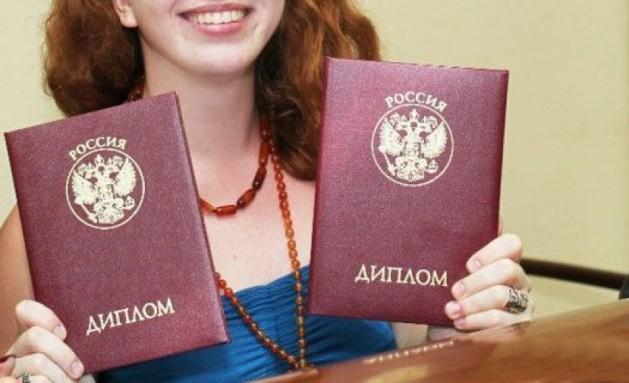 Два диплома о высшем образовании