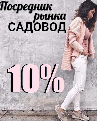 Ольга Посредник-Садовода