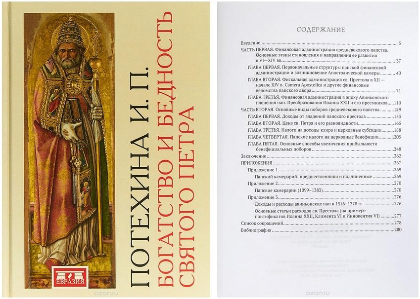 Потехина И.П. Богатство и бедность святого Петра (2018)