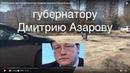 ХУДОЖНИК БРОСИЛ ВЫЗОВ ГУБЕРНАТОРУ Самарской области!