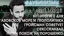 Секс-скандал между Яценюком и Порошенко и другие субъективные итоги 29 ноября Дубинизмы
