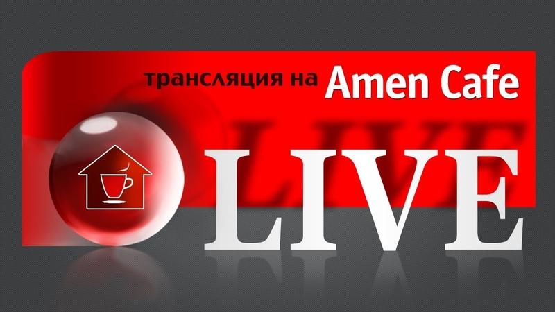 Домашняя Группа - 12 Символов Святого Духа. Часть 2 - 12.05.2014.