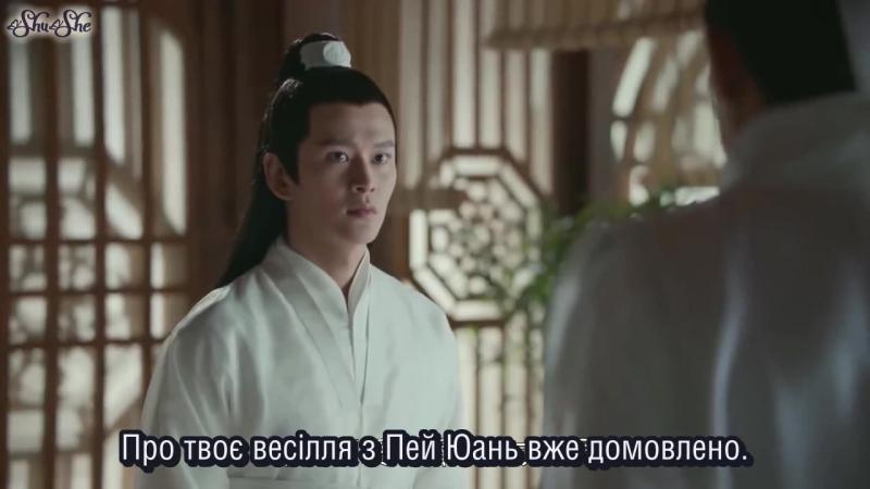 Легенда про Фуяо (3 серія)