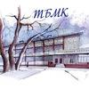 Томский базовый медицинский колледж (ТБМК)