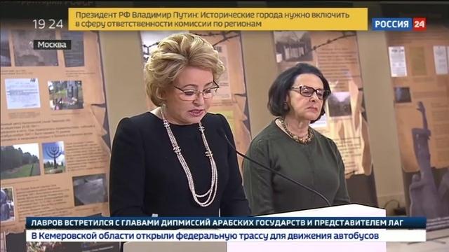 Новости на Россия 24 • Валентина Матвиенко выступила на открытии выставки посвященной жертвам Холокоста