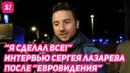 Сергей Лазарев - интервью сразу после финала Евровидения!
