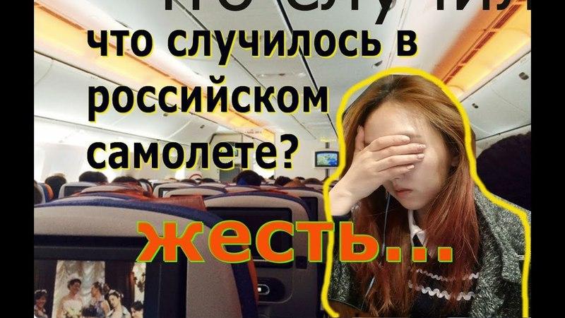 ЧТО случилось в Российском САМОЛЕТЕ!! Жесть/Русский анекдот 러시아 비행기에서 일어난 일 минкенха Minkyungha 경하 (кореянка, видеоблог, русская