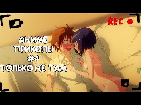 「KIVINX」 Аниме приколы под музыку 18 COUB Anime Crack 4 Только не там Specially