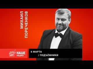 НАШЕ Радио: Михаил Пореченков в