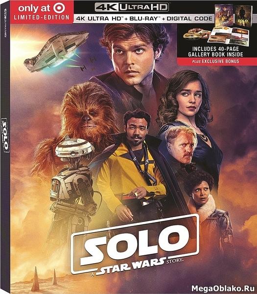 Хан Соло: Звёздные войны. Истории / Solo: A Star Wars Story (2018/Blu-Ray/BD-Remux/BDRip/HDRip/3D)