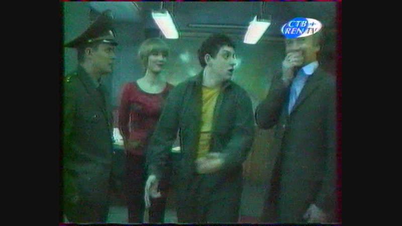 Фрагмент сериала Капитан Правда (СТВREN TV, 2003)