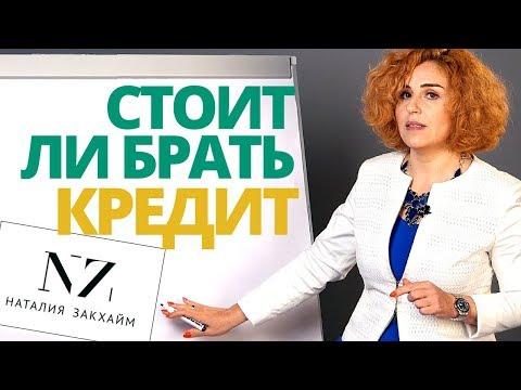 Наталия Закхайм - Стоит ли брать кредит