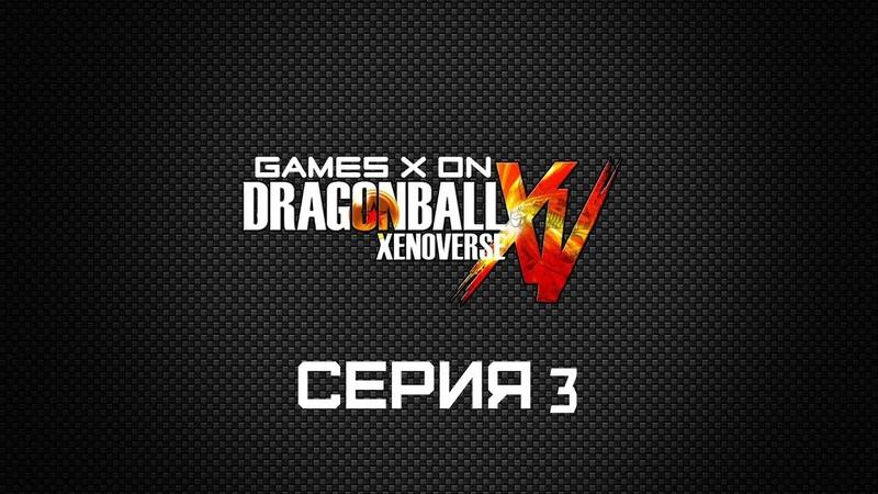 GAMES X ON Dragon Ball Xenoverse Серия 3 Вторжение на Землю! Сайянский воин Радитц