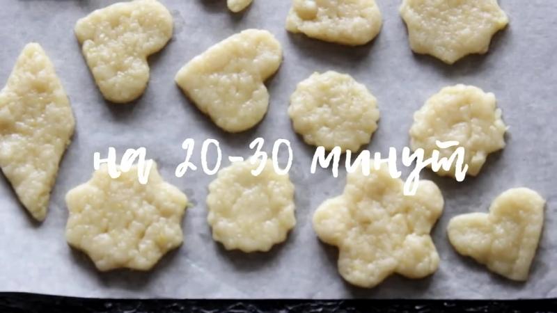 Веганское лимонное печенье by Sonya Lesina