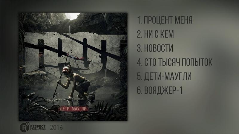 Respectproduct • ГРОТ – Дети-маугли (Full Album / весь альбом) 2016