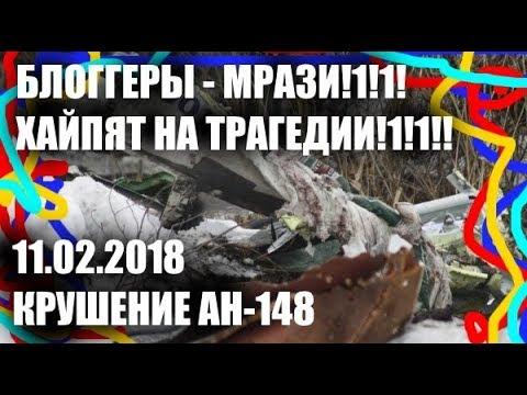 Крушение самолета Ан-148: БЛОГЕРЫ ХАЙПЯТ НА ТРАГЕДИИ! МОРАЛФАГИ НЕГОДУЮТ (смотрю Иоганна Себастьяна)