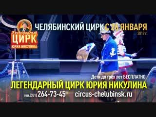Челябинский цирк с 26 января!