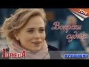 Вопреки судьбе  HD версия 720p  2018 (мелодрама). 1 серия из 4