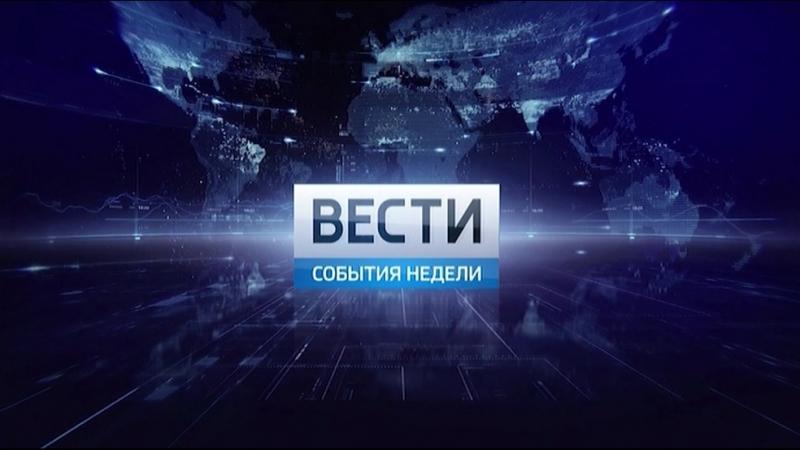 Вести Татарстан События Недели (Россия 1 ГТРК Татарстан 23.10.2011)