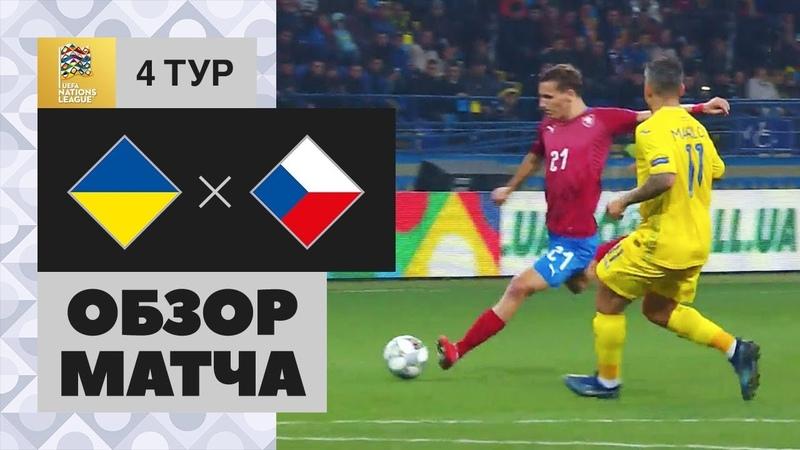 16.10.2018 Украина - Чехия - 1:0. Обзор матча