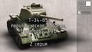 2 серия - Сборка модели Т-34-85, Eaglemoss, 1/16. Build of T-34-85, Eaglemoss, 1/16