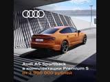 Audi A5 Sportback в комплектации Premium S