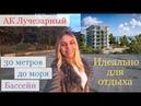 Квартиры в Сочи для отдыха и сдачи АК Лучезарный Недвижимость Сочи