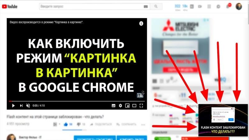 Картинка в картинке Ютуб - как включить в Хроме для Youtube